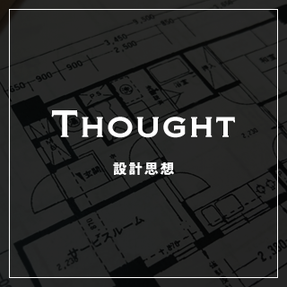 THOUGHT 設計思想